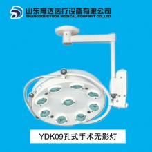 供应手术无影灯YDK09