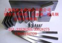 供应上海模具钢材供应商,上海模具钢材价格,上海模具钢材厂家