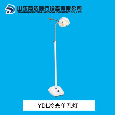 手术无影灯YDL冷光单孔灯