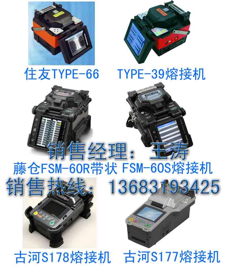 供应藤日系藤仓FSM-60R带状光纤熔接机住友39光纤熔接机价格