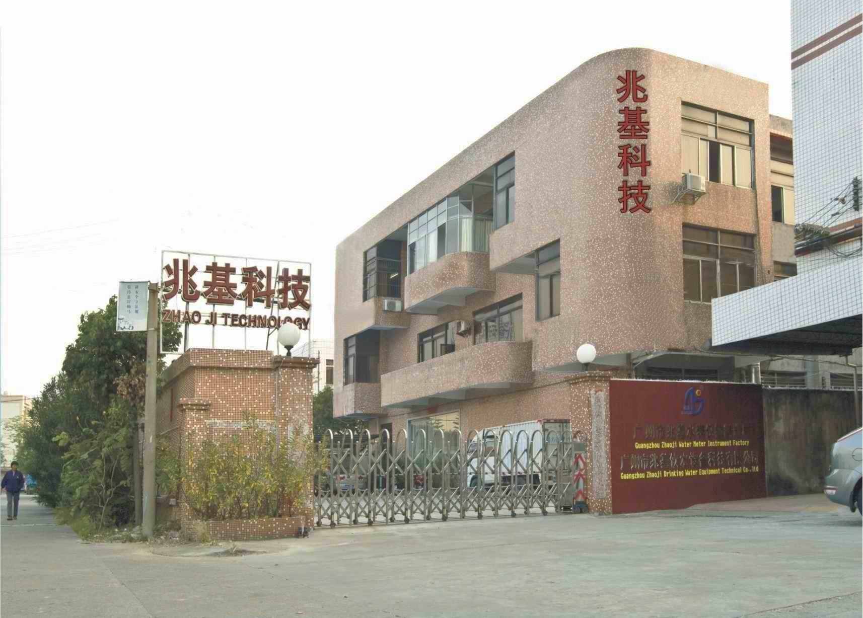 广州市兆基饮水设备科技有限公司苏州公司