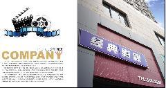 求购浙江台州温岭黄岩玉环宣传片