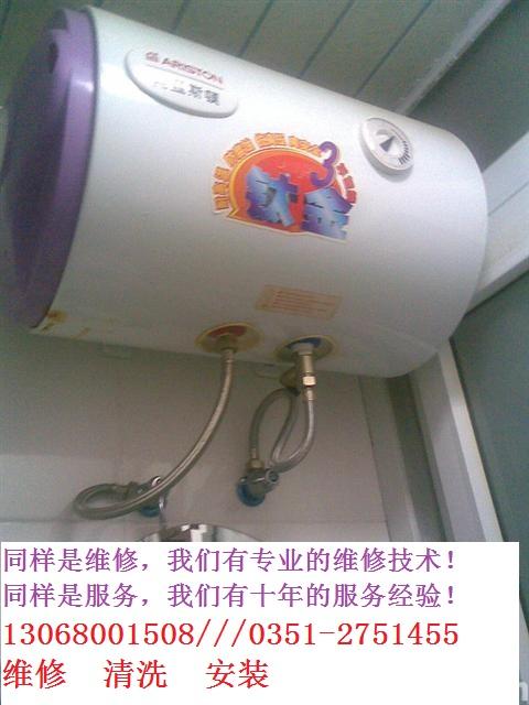 太原热水器售后维修 沐浴 速效制热 太原热水器专业维修,热...