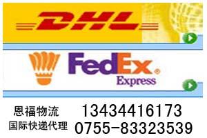 深圳沿河南路DHL快递图片/深圳沿河南路DHL快递样板图