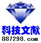 F370880低品位矿开发技术-镁磷矿-钙质磷矿化学-(238元