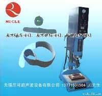 供应超声波塑料焊接机松紧带压焊机