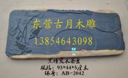 东营古月木雕黑檀木茶盘供应商图片