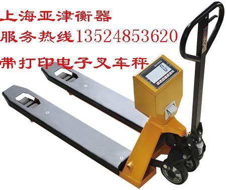 供应德阳1吨手推液压叉车秤衡器制造厂