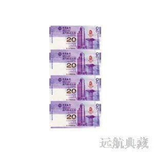 20元澳门奥运纪念钞四连体收藏新市场价格