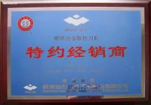 CX-7硬质合金