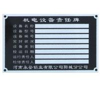 供应西安设备铭牌机械标牌