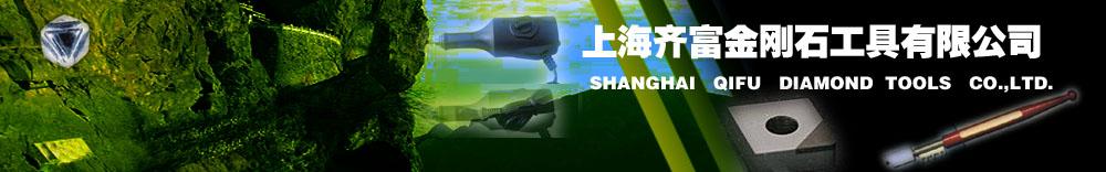 上海齐富金刚石工具有限公司