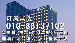 4006501123电话预订北京望京智选假日酒店原望京快捷假日酒 图片|效果图