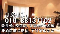 4006501123电话预订北京金梧桐宾馆订房电话预订北京金梧桐 图片|效果图