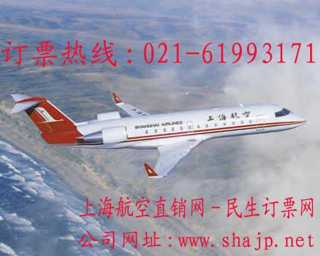 供应上海武汉特价飞机票打折机票订上海航空机票电话