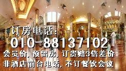 4006501123电话预订北京燕山酒店订房电话预订北京燕山酒店 图片|效果图