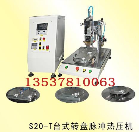脉冲热压机OCA真空贴合机S20 T台式脉冲热压机,脉冲热压...