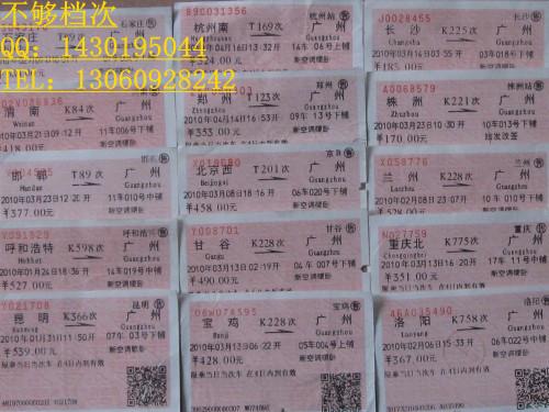 佳木斯到北京,哈尔滨到北京,佳木斯到北京火车票