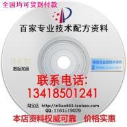 锂硫电池生产专利技术配方资料图片