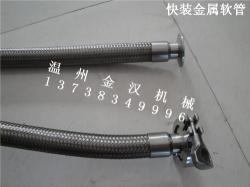供應快裝金屬軟管,卡箍金屬軟管