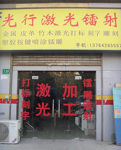 上海十力激光科技有限公司