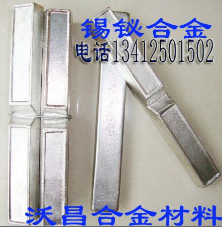 专业厂家生产环保锡铋合金,易熔合金,低熔点合金
