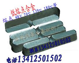 锡铅共晶合金,锡铅镉共晶合金,铋镉锡共晶合金