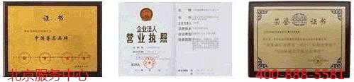 北京高乐高电器维修【总部】咨询中心