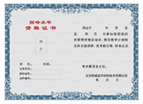 印制防伪水印纸证书