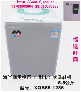 供应海丫投币洗鞋机