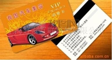 上海汽车美容店会员卡图片/上海汽车美容店会员卡样板图