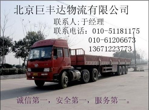 城际特快北京到克什克腾旗货运专线图片/城际特快北京到克什克腾旗货运专线样板图