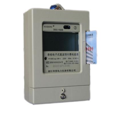 供应载波预付费电能表专家载波IC卡