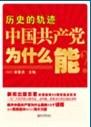 中国共产党为什么能图片
