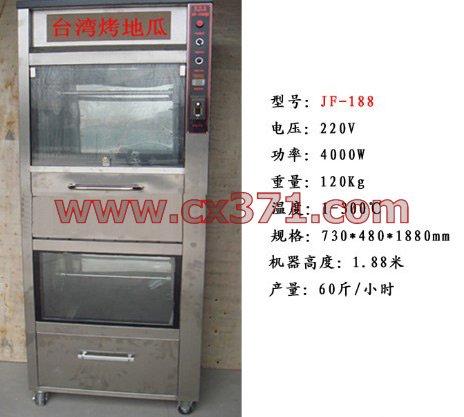 木炭烤地瓜机、台湾烤地瓜机烤地瓜红薯机烤地瓜机厂家