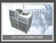供应TO-92三极管测试分选机
