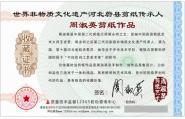 北京特种纸张水印纸证书印刷图片