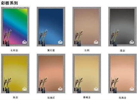 彩色不锈钢镜面板