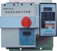 供应双电源自动切换开关KBOS-63