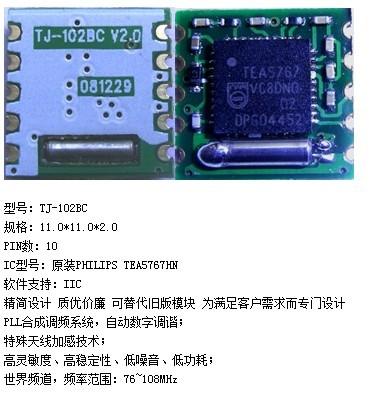 供应fm收音模块tea5767简版