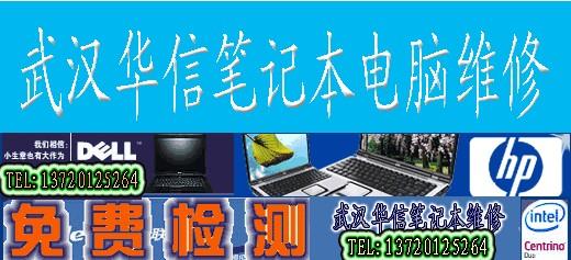 供应汉口三星笔记本维修电脑不认光驱、硬盘、软驱批发