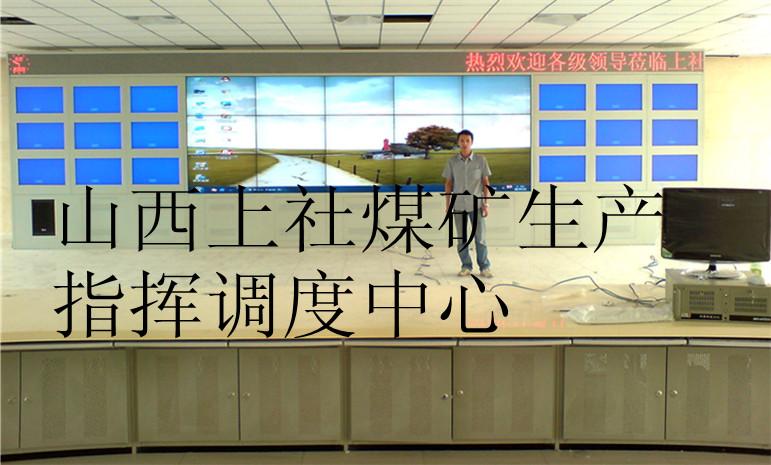 供应系统指挥中心监控中心显示屏大屏幕液晶拼接屏批发