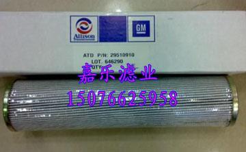 供应ALLISON艾里逊滤芯29510910批发