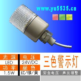 供应电脑横机配件LED警示灯批发