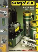 供应美国simplex液压工具