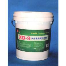 供应XD-9水性通用塑料地板胶