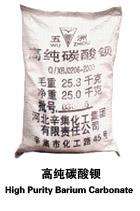 供应碳酸锶碳酸钡碳酸钾