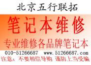 北京ibm笔记本噪音大维修多少钱图片