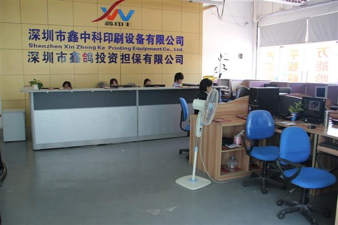 鑫中科打印印刷设备有限公司