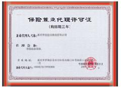 北京银保监局:提升车险兼业代理机构合规能力 压实保险公司...